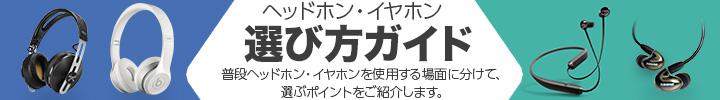 SHURE特集ページ