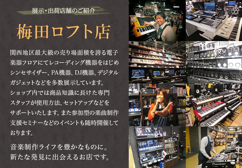 梅田ロフト店ご紹介