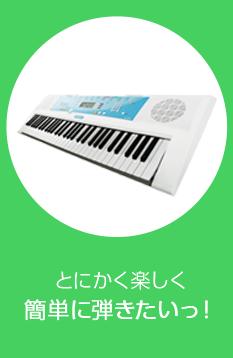 簡単に弾きたい!