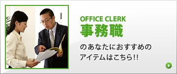事務職のあなたにおすすめのアイテムはこちら!!
