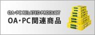 OA・PC関連商品