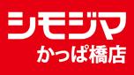 シモジマかっぱ橋楽天市場店