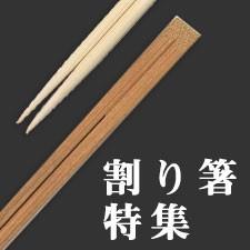 割り箸特集