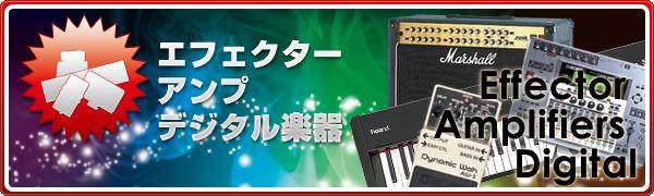 エフェクター・アンプ・デジタル楽器