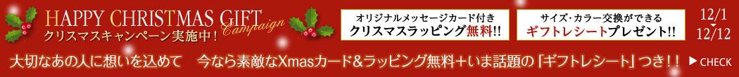クリスマスキャンペーン・ギフトレシートプレゼント