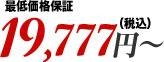 3777円