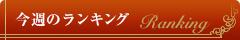 新宿中村屋 楽天市場店 今週のランキング