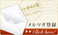 新宿中村屋 楽天市場店のメルマガ登録