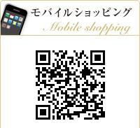 新宿中村屋 楽天市場店でモバイルショッピング