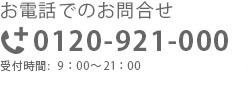 お電話でお問い合わせ 0120-921-0000 受付時間:9:00-18:00(土日祝日を除く)