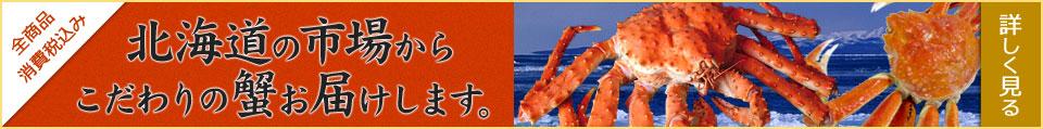北海道の市場からこだわりの蟹をお届けします。全商品 送料込み 消費税込み