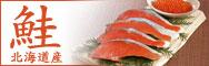 北海道産 鮭