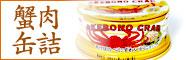 北海道 蟹肉 特選缶詰