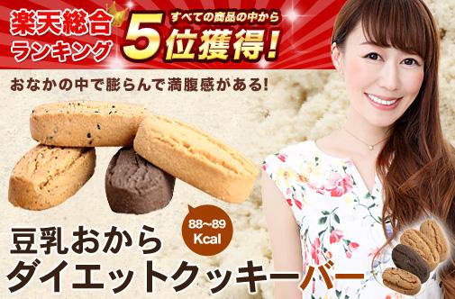 豆乳ダイエットおからクッキーバー