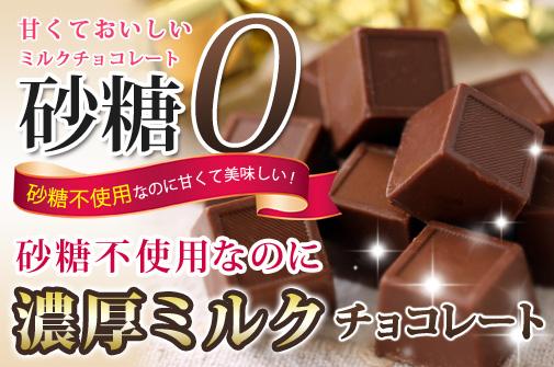 ノンシュガーチョコレート