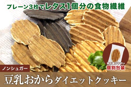 おからダイエットクッキー波型