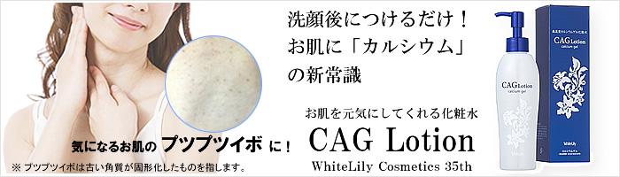 ホワイトリリー化粧品 CAGローション