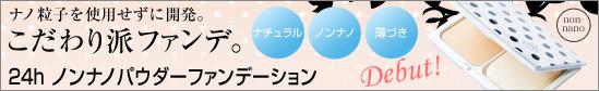 24h cosme(24hコスメ)