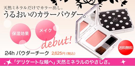 24h cosme (24h cosmetics)