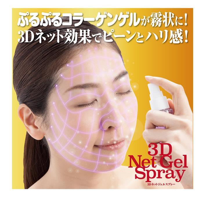3Dネットジェルスプレー