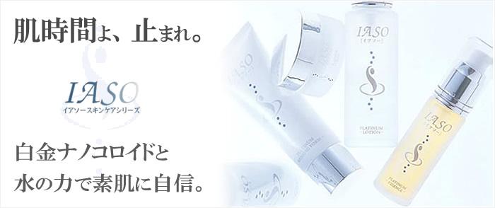 イアソー 化粧品