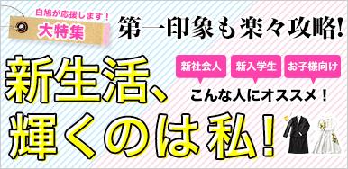 【特集】新生活応援特集