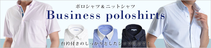 ポロシャツ&ニットシャツ