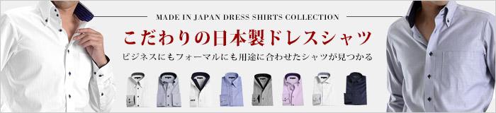 こだわりの日本製ドレスシャツ