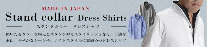 スタンドカラー ドレスシャツ
