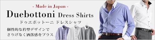 ドゥエボットーニドレスシャツ