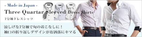 7分袖ドレスシャツ