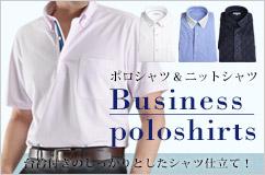 ビズポロ&ニットシャツ