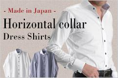 ホリゾンタルカラー・ドレスシャツ