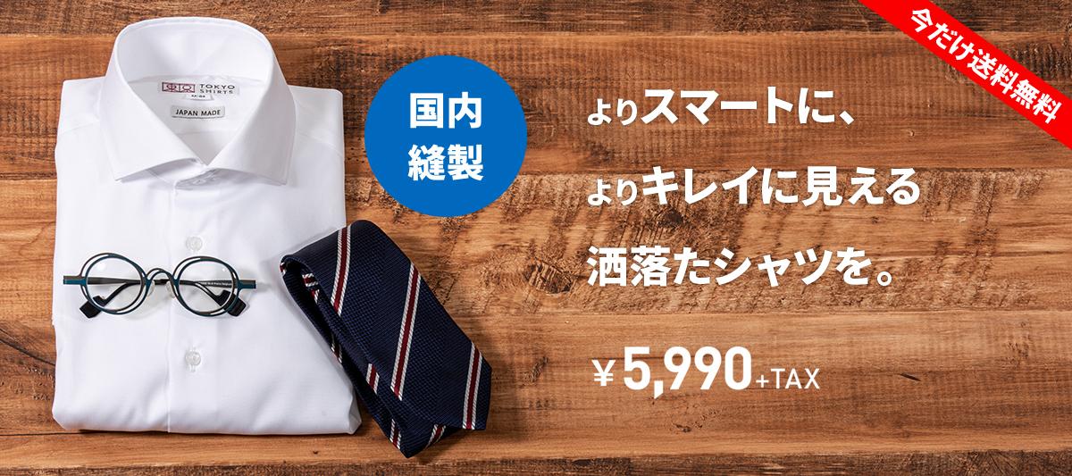 f7f882f6c5976 形態安定ワイシャツ通販/ブリックハウスby東京シャツ【楽天市場店】