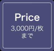 3,000円まで