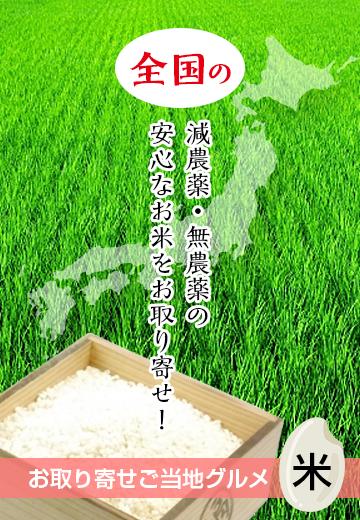 全国の減農薬・無農薬の安心なお米をお取り寄せ!