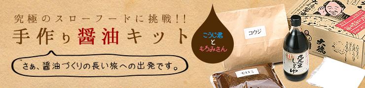 手作り醤油