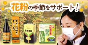 花粉の季節をサポート