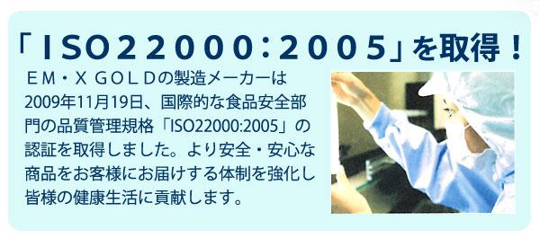 EM・XゴールドはISO22000:2005を取得!