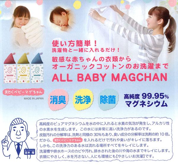 使い方簡単!洗濯物と一緒に入れるだけ!敏感な赤ちゃんの衣類からオーガニックコットンのお洗濯まで!洗たくベビーマグちゃんでOK♪