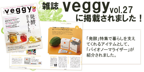 "It was introduced as the item that バイオノーマライザー supported a living by a ""fermentation"" special feature"