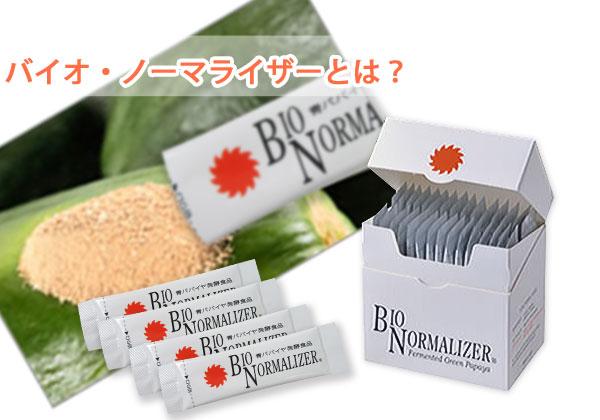 Characteristic of bio ノーマライザー