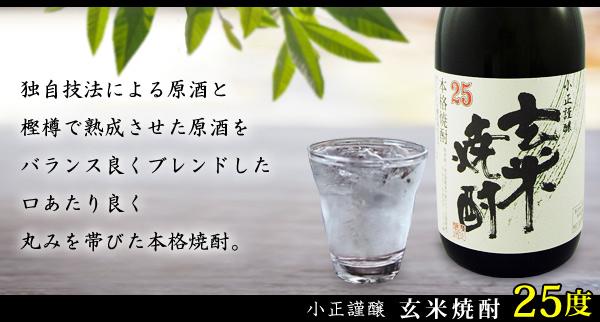 独自技法による原酒と樫樽で熟成させた原酒をバランス良くブレンドした口あたり良く丸みを帯びた本格焼酎。