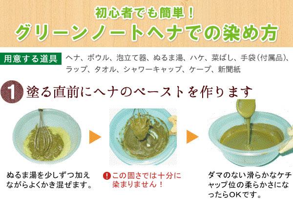 グリーンノート白髪染めの方法1