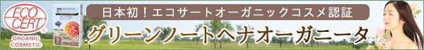 日本初!エコサートオーガニックコスメ認証ヘナ