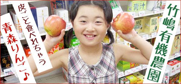 竹嶋のりんご