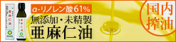 α-リノレン酸61%