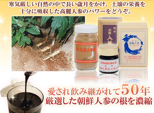 愛され飲み継がれて50年。東城百合子先生推奨!「妙法人参茶」「妙法人参エッセンス」が装いを新たに「高麗人蔘茶」「高麗人蔘エッセンス」となりました。