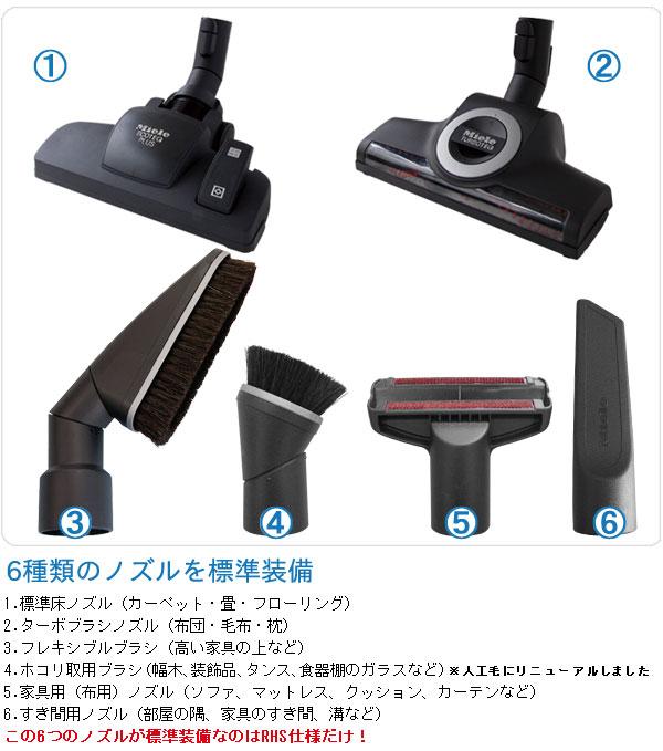 ミーレ掃除機は6種類のノズルを標準装備