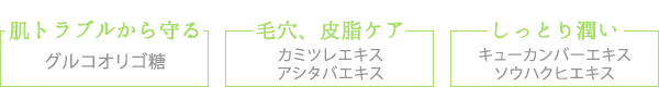 さらに、美肌成分配合で洗顔後のデリケートな肌をサポート☆